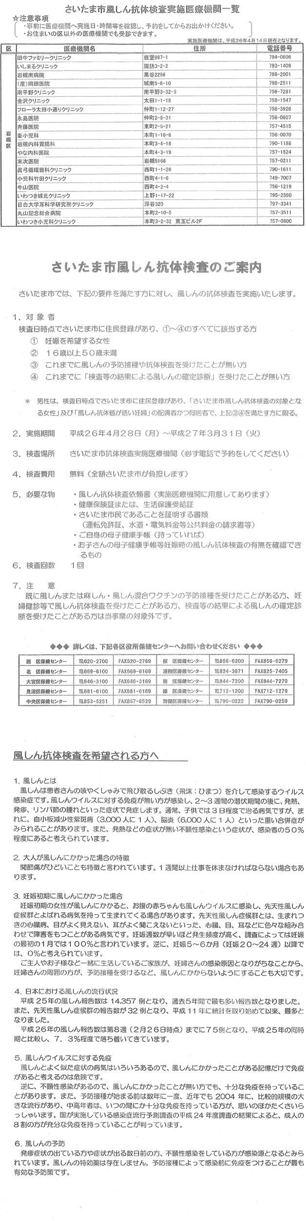 news20140625