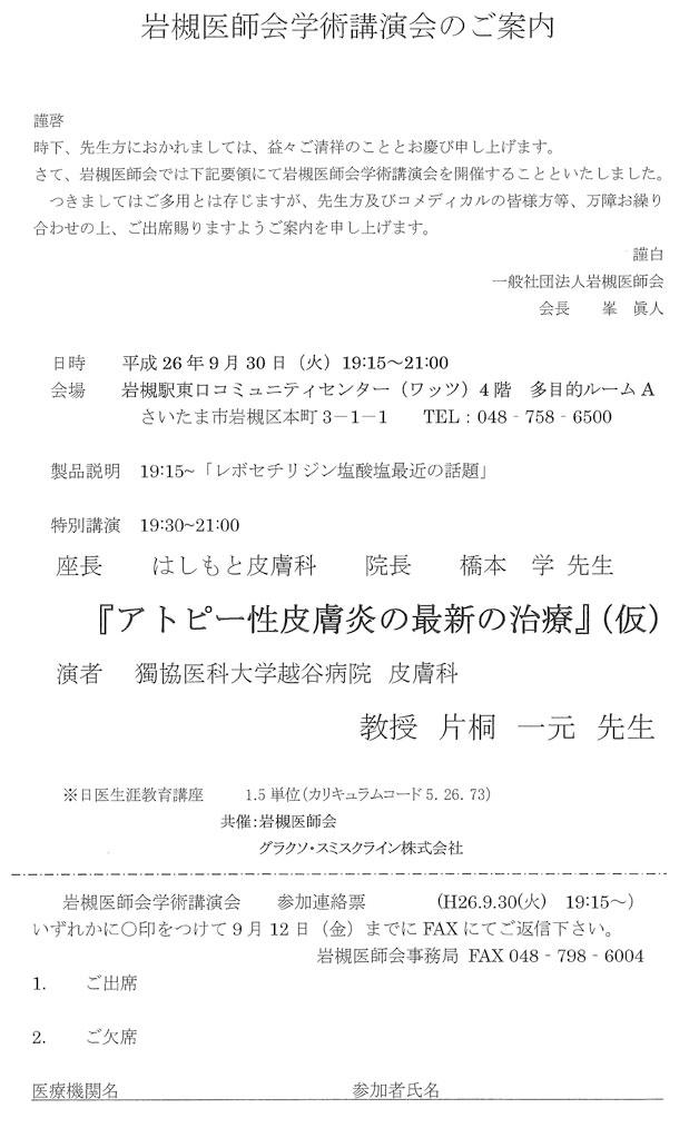 news20140629