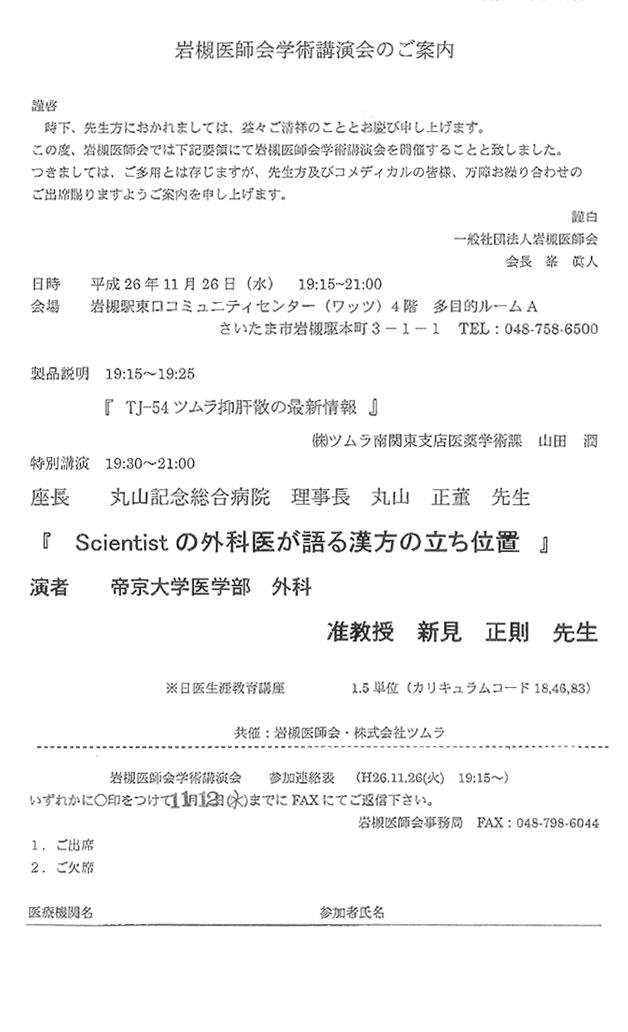 news20141126