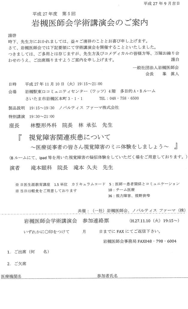 news20151110