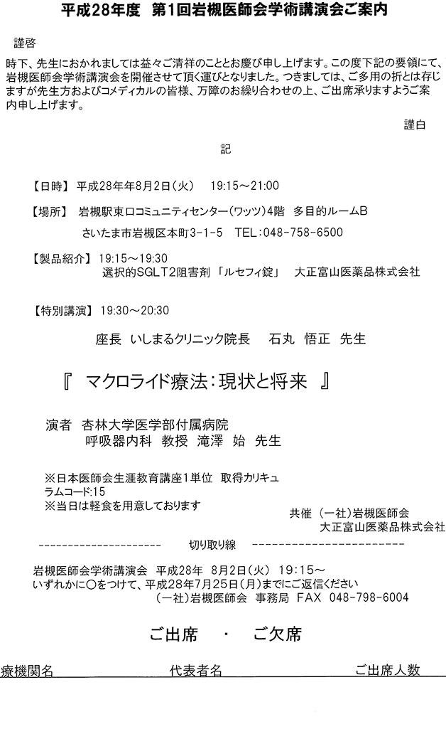 news20160802